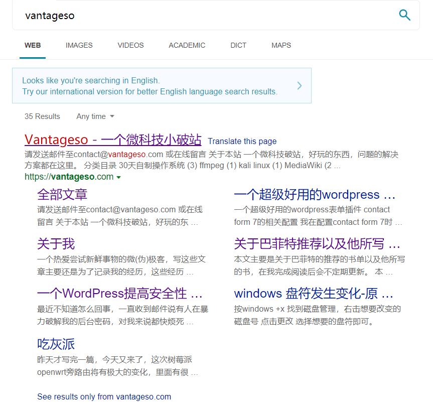 必应搜索引擎子链接-网页版