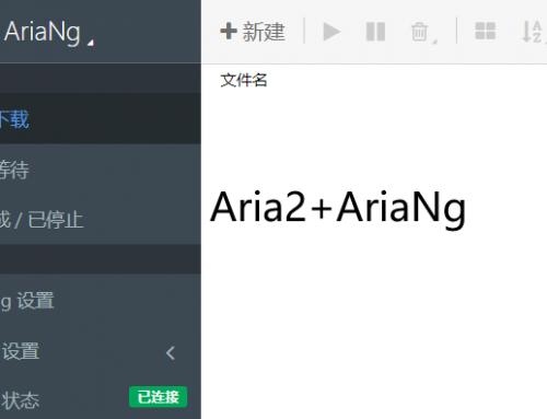 aria2+ariaNg在centos上一键安装搭建离线下载器