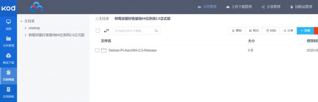 登陆BaiduPCS
