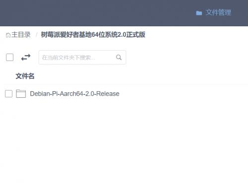 树莓派使用BaiduPCS做百度网盘离线下载器